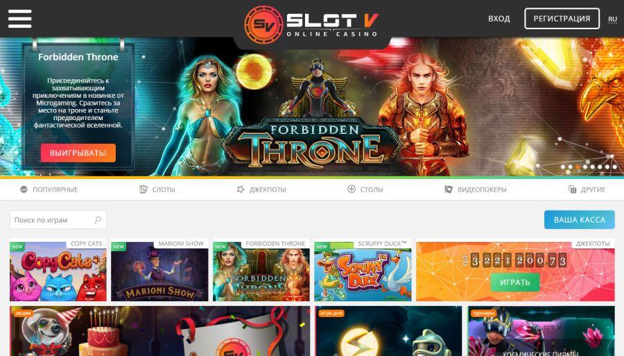 Казино SlotV - отзывы, обзор, выплаты и бонусы 2020